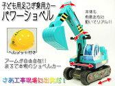 乗用玩具 ショベルカー ヘルメット付き 乗用重機玩具【送料無料】【あす楽対応】