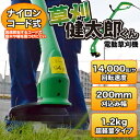 電動草刈機 家庭用 草刈り機 ナイロンコード刃 家庭用【送料無料】