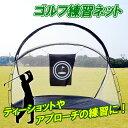 ゴルフネット 練習用 据置タイプ ゴルフ練習 ネット golf アプローチ練習【送料無料】【あす楽対応】
