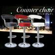 カウンターチェア バーチェアー バーチェア カウンターチェア カウンターチェアー 椅子 イス いす チェア ハイチェアー【送料無料】