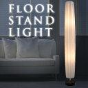 スタンドライト 間接照明 リビング 照明 器具 フロアスタンド照明 インテリア照明 ダイニング 寝室 ライト シンプル スタンド LED LED電球対応【送料無料】