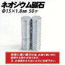 マグネット ネオジウム磁石 径15mm 50個セット 超強力【あす楽対応】