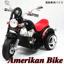 【予約販売】電動バイク 子供用 三輪車 乗用玩具 ポリスバイク充電式【送料無料】