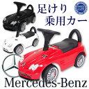 足けり乗用玩具 ベンツ 子供用乗り物 メルセデスベンツ【送料無料】