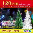 ファイバーツリー 120cm LEDで光り輝くクリスマスツリー イルミネーション LED&ファイバー...