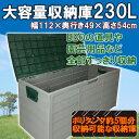 【送料無料】収納ボックス 収納庫 屋外 大容量 230L キャスター付 物置き ごみ置き場