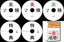 英検3級対策DVD全5巻