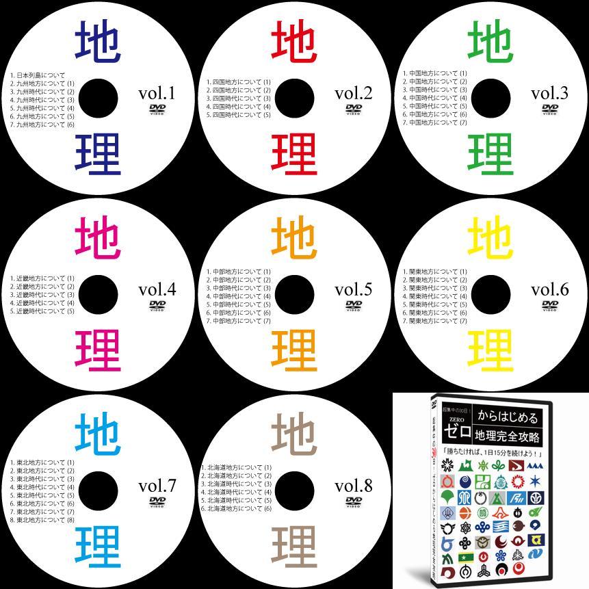 中学受験社会地理DVD全8巻