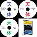 中学受験理科天体DVD3枚