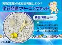さぁ化石発掘体験!化石発掘クリーニングセット パート3【新生...