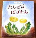 【たんぽぽ ぽぽたん】ユニバーサルデザイン絵本点字つき絵本