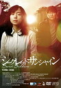 【中古】DVD▼シークレット・サンシャイン ▽レンタル落ち