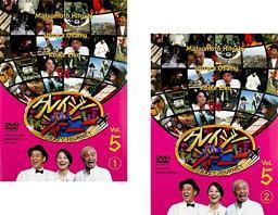 【中古】DVD 全2巻セット▼クレイジージャーニー vol.5 1、2▽レンタル落ち