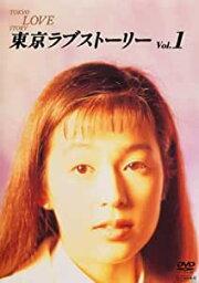 【中古】DVD▼東京ラブストーリー vol.1 ▽レンタル落ち