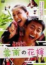 【中古】DVD▼雲南の花嫁▽レンタル落ち【字幕】