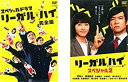 DVD▽スペシャルドラマ リーガル・ハイ 完全版+リーガル・ハイ スペシャル 2(2枚セット)▼レンタル落ち