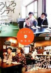 【中古】DVD▼cafeと喫茶店 うしろシティ <strong>さらば青春の光</strong>▽レンタル落ち