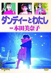 【中古】DVD▼ダンディーとわたし ▽レンタル落ち