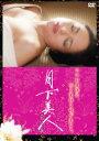 【中古】DVD▼月下美人 完全版▽レンタル落ち