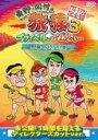 東野 岡村の旅猿3 プライベートでごめんなさい… 無人島 サバイバルの旅 プレミアム完全版 【中古 DVD レンタル落ち】