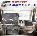 SUNVIC 新型N-BOX/N-BOXカスタム JF3 JF4 車用サンシェード 遮光シェード 車窓日よけ ブラックメッシュ 5層構造 車中泊 一台分 盗難防止 吸盤付き 取り付け簡単 10PCS