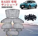 SUNVIC トヨタ ライズ RAIZE サンシェード 2020年 最新型 A200A /A210A型 H31.11~現行 遮光シェード 車窓日よけ ブラックメッシュ 5層構造 車中泊 一台分 仮眠 盗難防止 紫外線 日除け 吸盤付き 取り付け簡単 8PCS