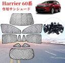 SUNVIC ハリアー 60系 前期 サンシェード harrier遮光シェード 車窓日よけ ブラックメッシュ 5層構造 車中泊 一台分 仮眠 盗難防止 除け 吸盤付き 取り付け簡単 H25.12〜H29.5 10PCS