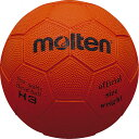 ハンドボール ボール2号球 スポーツテスト用ボール molten モルテン H2 ハンドボール2号球(一般・大学・高校女子用・中学校用)