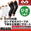 HEXPAD ヘックスパッド レッグスリーブEX(2個入)マクダビッド mcdavid M6446 スポーツプロテクトギア★★