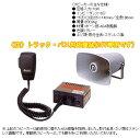 【いまだけポイント10倍】拡声器 車載用 マイク放送アンプ スピーカー 24V車用 ノボル電機 E11A5 【送料無料】YA414B/MC0127/NP110
