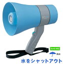【あす楽】ユニペックス UNI-PEX ウエットメガ 6W 防滴メガホン 拡声器 ハンドマイク