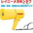 【あす楽】 【送料無料】 ノボル電機 TS-521 【小型 拡声器 防滴拡声器 トランジスタメガホン 拡声器】