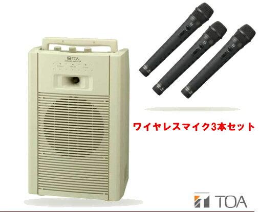 【いまだけポイント10倍】TOA ワイヤレスアンプ+ワイヤレスマイク3本セット WA-1712×1:WM-1220×1