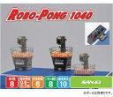 SAN-EI ロボポン1040 11-090 卓球マシン