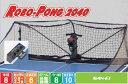 SAN-EI ロボポン2040 11-086 卓球マシン