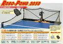 【送料無料】 卓球マシン ロボポン2050 プラスチックボール対応11-092 卓球ロボット 【国内正規品】三英 サンエイ SAN-EI