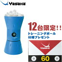 ヤサカ YASAKA 卓上卓球マシン Y-M-40α 卓球ロボット K-208