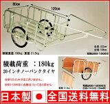 リヤカー (大型アルミ製 ノーパンクタイヤ) リアカー BS-1208-2 【】 【smtb-MS】 防災備品 日本製
