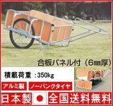 リヤカー 大型アルミ製 強力型 合板パネル付リアカー (ノーパンクタイヤ) BS-2000G 【】【smtb-MS】 防災備品