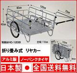 リヤカー 大型アルミ製 折りたたみリアカー (ノーパンクタイヤ) HC-1208N 【】 【smtb-MS】 防災備品