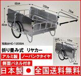 リヤカー大型 側面パネル付 アルミ製折りたたみ式(ノーパンクタイヤ) HC-1208NA 【】 【smtb-MS】