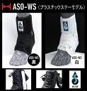 【送料無料】ASO(エーエスオー) ASO-WS プラスチックステーモデル 左右兼用 ブラック/ホワイト 223181-223186 264031-264036...