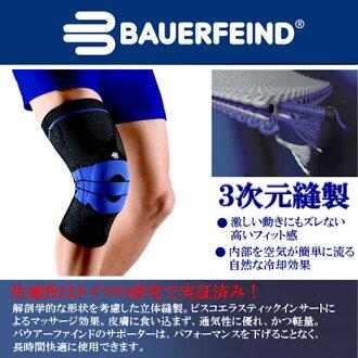 Bauerfeind 膝蓋支援 (BAUERFEIND) GNU 火車 (顏色: 黑色) 的膝蓋關節,膝關節疼痛緩解不穩定! 膝關節支援