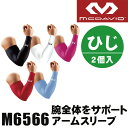 【あす楽】 パワーアームスリーブ 腕サポーター マクダビッド M6566 (2ヶ入)mcdavid