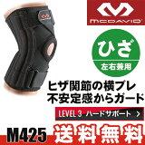 膝(ひざ) サポーター マクダビッド ニースタビライザー5 M425 【】 【smtb-MS】