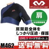 肩サポーター マクダビッド 四十肩、五十肩 ショルダーサポート M462 【】 【smtb-ms】 fs04gm