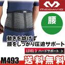 【あす楽】 マクダビッド 腰サポーター ユニバーサル・バックサポート M493 【送料無料】 【sm