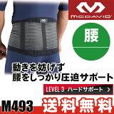 マクダビッド 腰サポーター ユニバーサル・バックサポート M493 【】 【smtb-ms】
