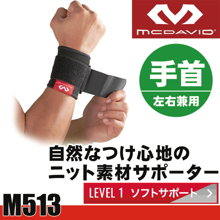 McDavid wrist supporter sporty knit-list 1 513