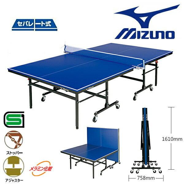 8月度月間優良ショップ受賞ミズノ(MIZUNO)卓球台セパレート式卓球台18LT222(天板:ブルー